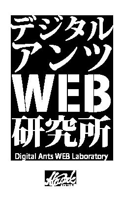 デジタルアンツWEB研究所